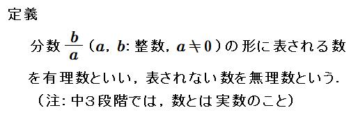 09 20200520有理数def