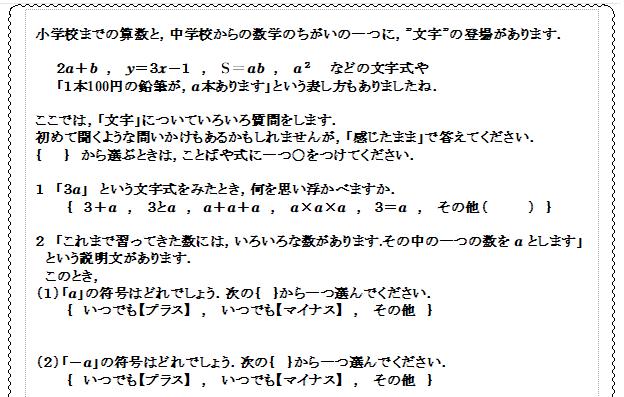 09 20200621文字アンケート