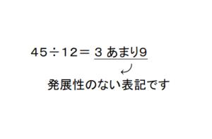 09 20200912割算筆算4