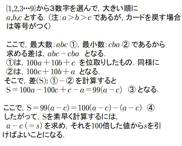 09 20201101トランプ暗算式