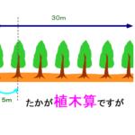 09 20210428植木算1