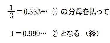 09 20210611無限小数2